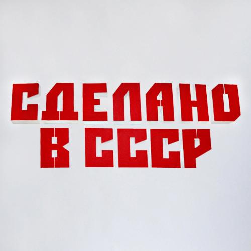"""Надпись пенопластовая """"Сделано в СССР"""""""
