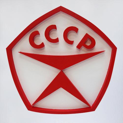 """Знак пенопластовый """"СССР"""""""