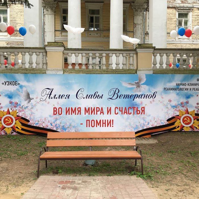 Оформление открытия «Аллеи Славы Ветеранов»