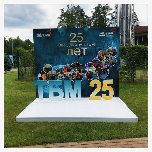 25 лет компании ТБЛ