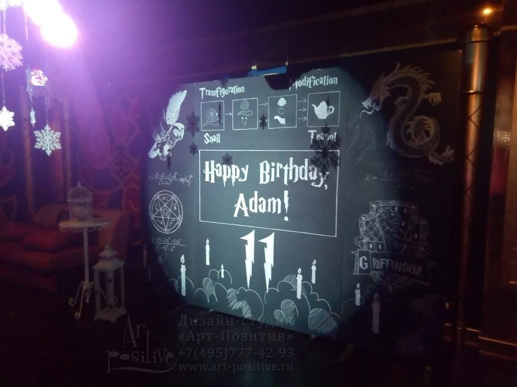 день рождения в стиле гарри поттер