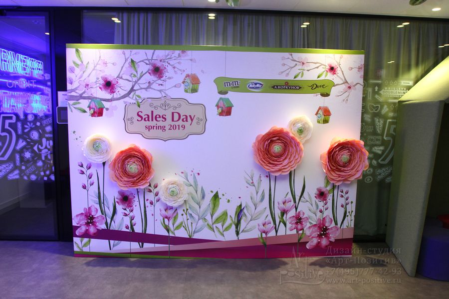 Оформление «Sales day»