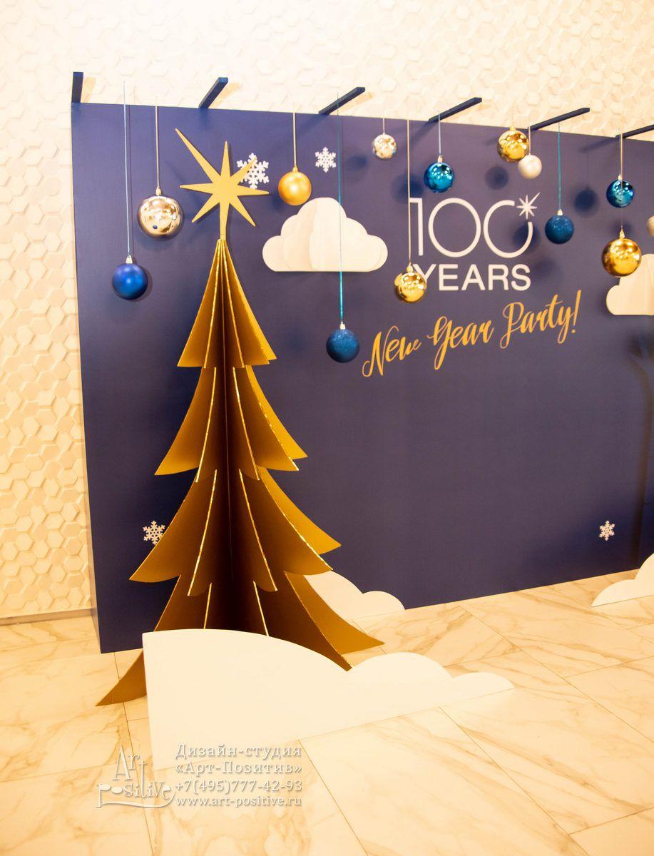 100 лет компании