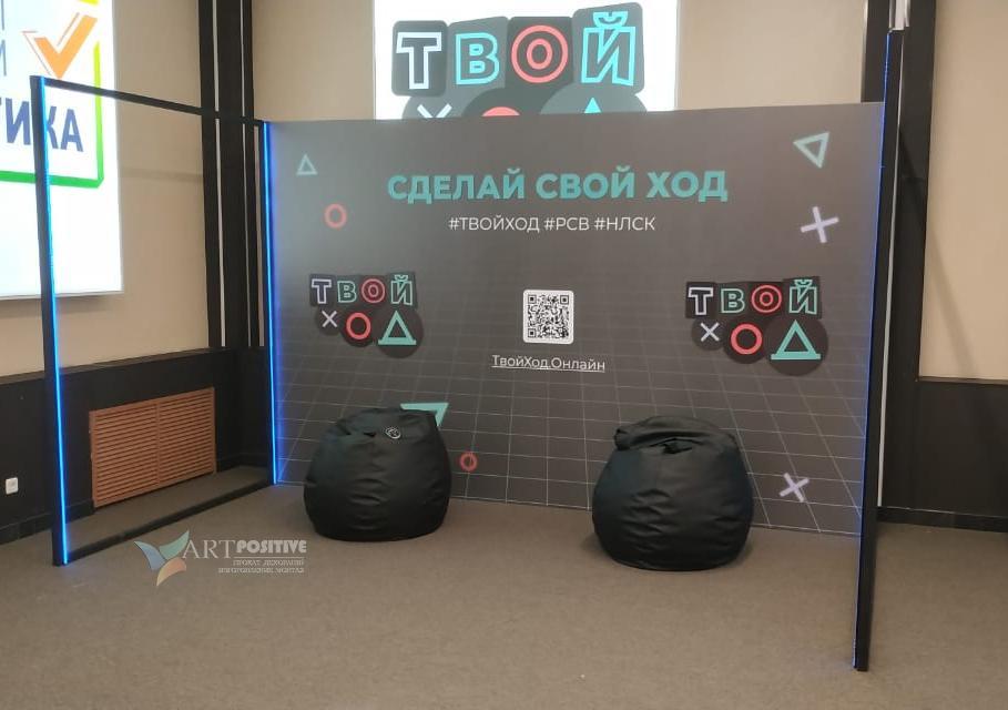 Создание стенда для конференции